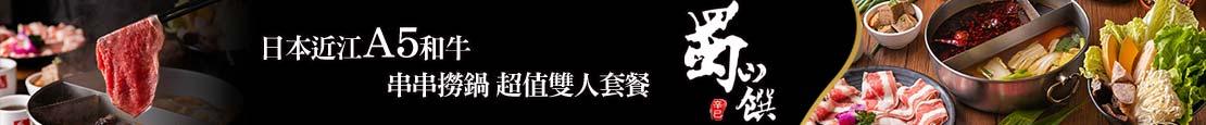 蜀山饌(桃園店)