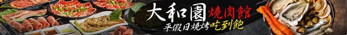 大和園燒肉館(竹北店)