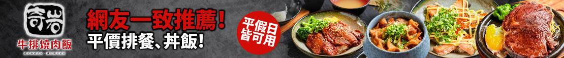 奇岩牛排燒肉飯