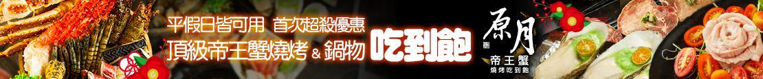 原月日式頂級帝王蟹燒烤