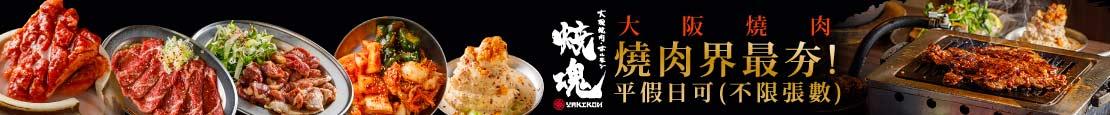 """"""" 大阪燒肉 燒魂YAKIKON"""""""