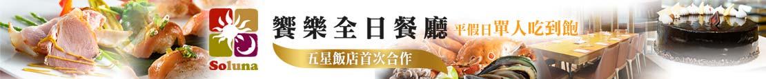 日月千禧酒店(台中)