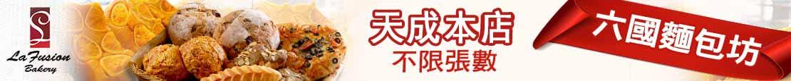 台北天成大飯店-六國麵包坊(天成店)