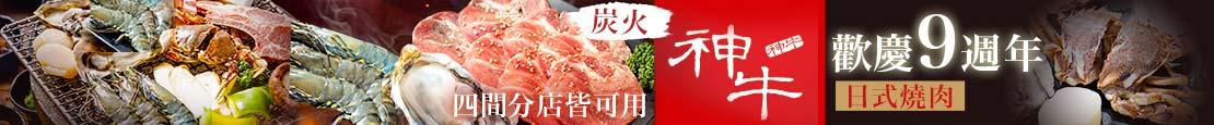 神牛炭火日式燒肉