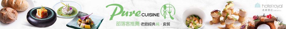 北投老爺酒店 - PURE Cuisine 純 ‧ 法式餐廳
