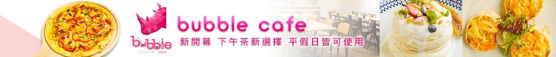 bubble cafe