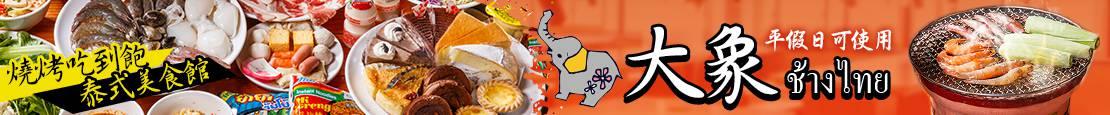 大象泰式美食館燒烤吃到飽        桃園