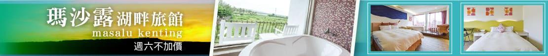 墾丁-瑪沙露湖畔旅館