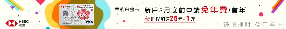 HSBC華航白金卡