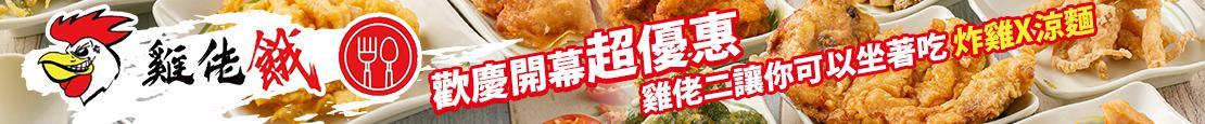 雞佬餓 炸雞x涼麵