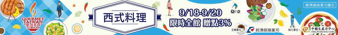 臺灣美食行動Go-西式料理主題週
