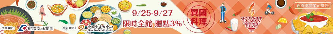 臺灣美食行動Go-異國料理主題週