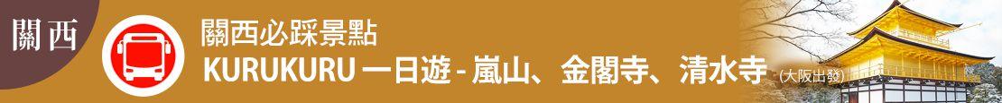 日本-關西 KURUKURU 一日遊(嵐山、金閣寺、清水寺)