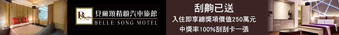 台北-貝爾頌精緻汽車旅館