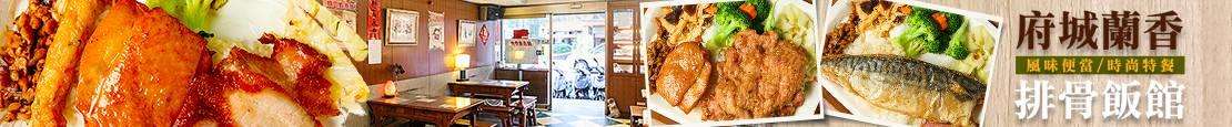 府城蘭香排骨飯館