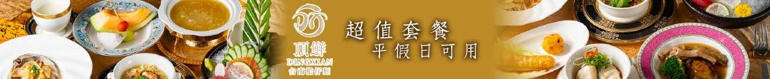 頂鮮(台中)