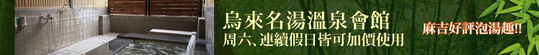 烏來-名湯溫泉