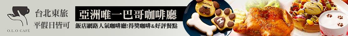 O.L.O CAFÉ_台北東旅