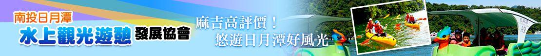 南投-日月潭水上觀光遊憩發展協會風光