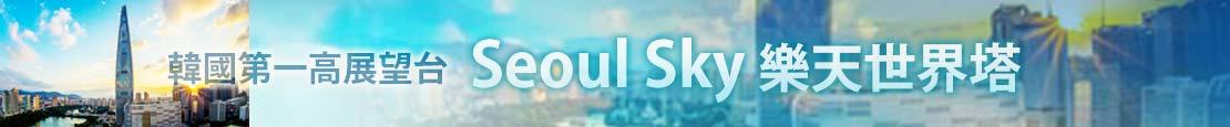 首爾 Seoul Sky 樂天世界塔門票