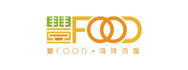 豐FOOD海陸百匯