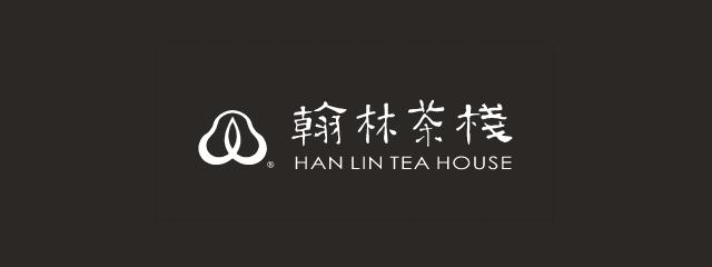 翰林茶館/翰林茶棧