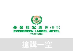 台中長榮桂冠