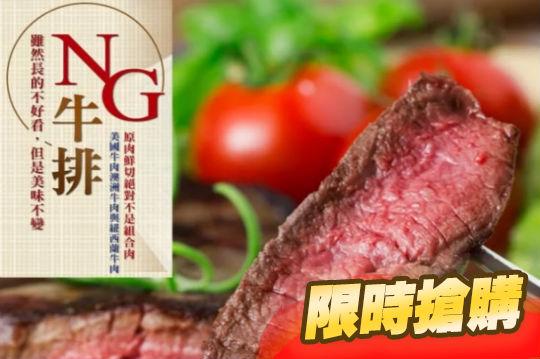 安格斯超大包美味NG牛排