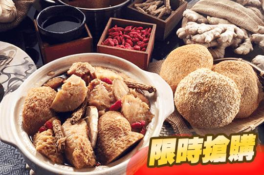 100%真材實料麻油猴頭菇