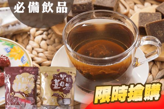 黑糖薑母茶桂圓紅棗茶