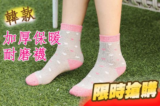 韓版熱銷超保暖羊毛襪