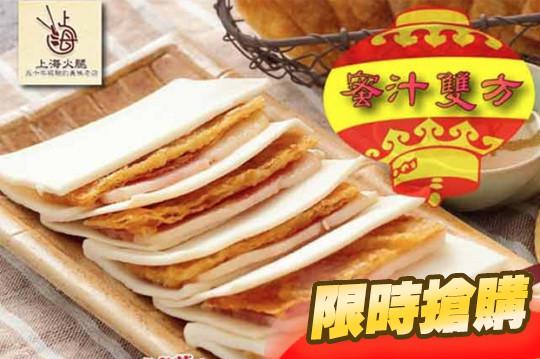 南門上海火腿蜜汁雙方