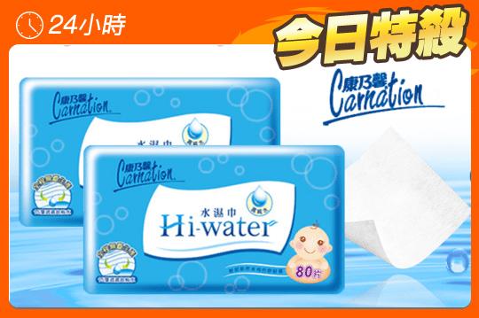 康乃馨Hi-water水濕巾