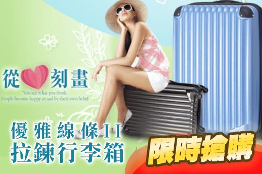 優雅線條II拉鍊行李箱