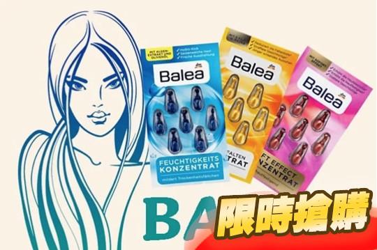 德國Balea臉部精華液
