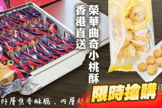 香港直送榮華曲奇小桃酥