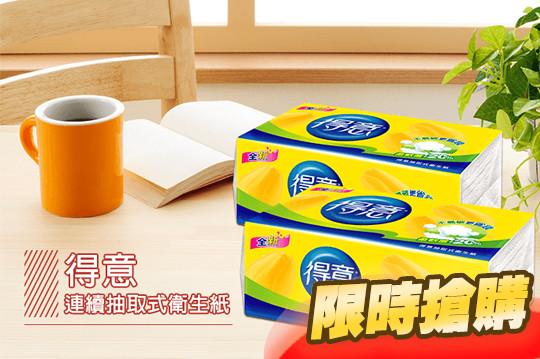 得意連續抽取式衛生紙