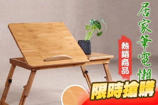 多功能楠竹電腦/床上桌
