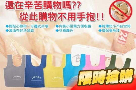 韓版簡約環保手提購物袋