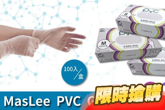 一次性PVC醫療級手套