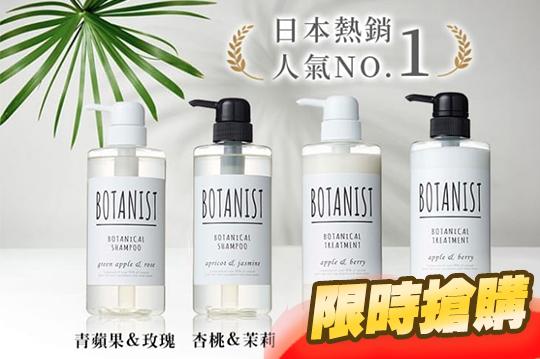 BOTANIST植物潤髮洗髮精
