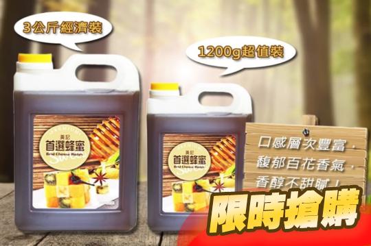 頂級認證首選桶裝真蜂蜜
