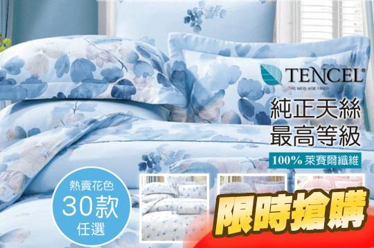 頂級天絲床包鋪棉涼被組