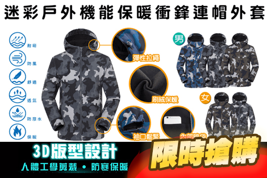 戶外機能保暖連帽外套