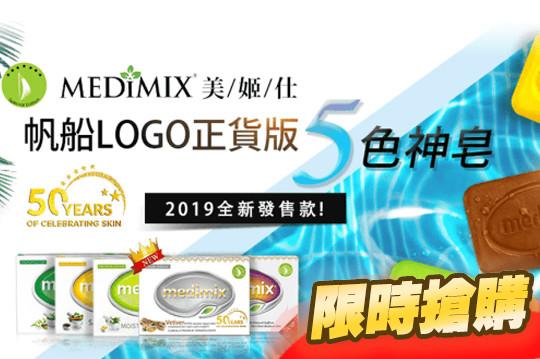 印度Medimix草本手工皂