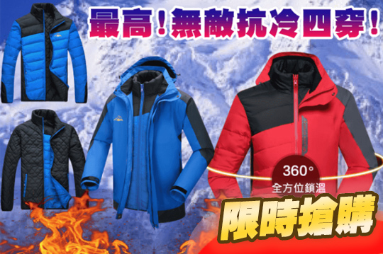 四穿防風保暖輕羽絨外套