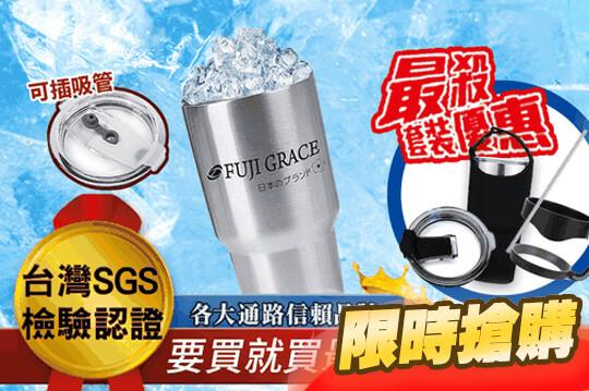 超強保冰不鏽鋼冰霸杯