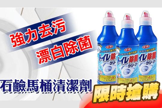 日本第一石鹼馬桶清潔劑