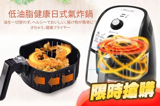 日本熱銷快速健康氣炸鍋