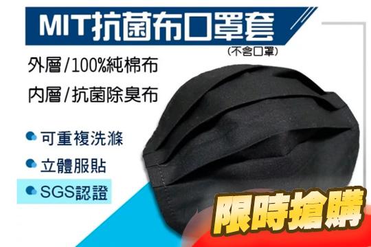 MIT抗菌布透氣口罩套
